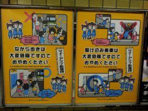Carteles informativos del metro de Tokio